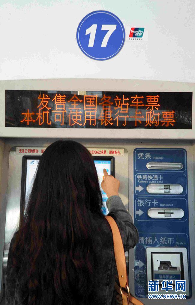海站内使用带有银联标志的银行卡售票机.新华社签约摄影师   摄 -