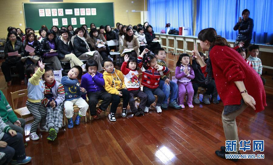幼儿园公开课关注孩子心理健康
