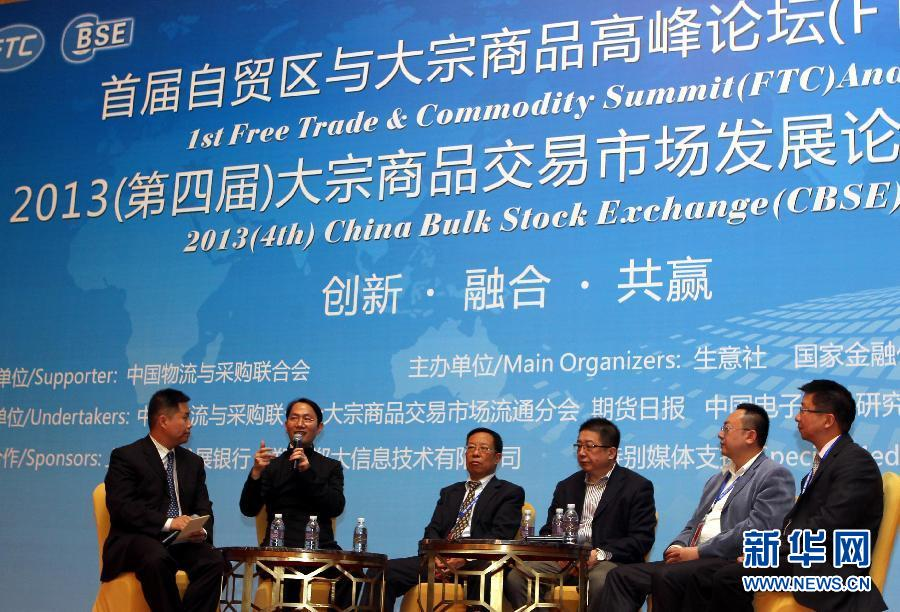 (财经专线)(1)首届自贸区与大宗商品高峰论坛在上海召开