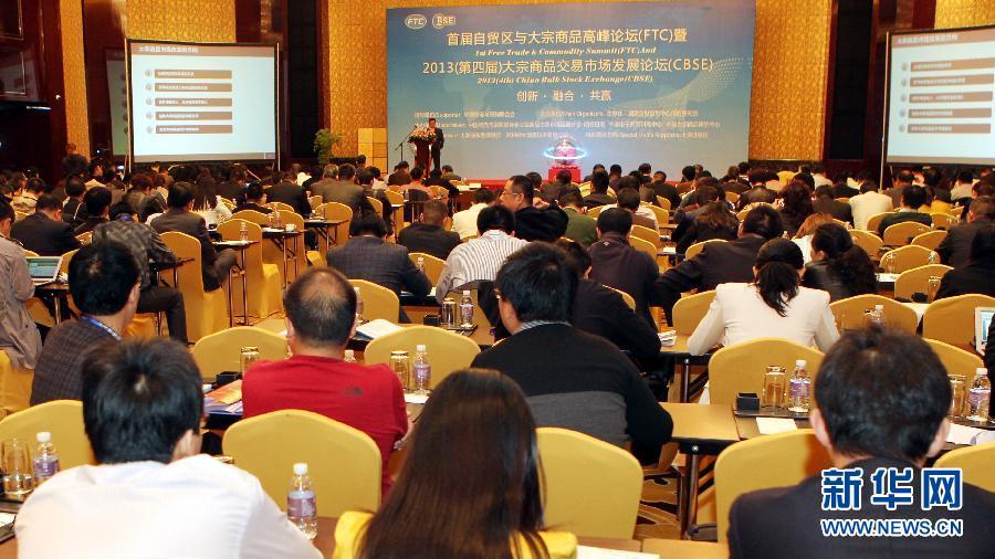 (财经专线)(2)首届自贸区与大宗商品高峰论坛在上海召开