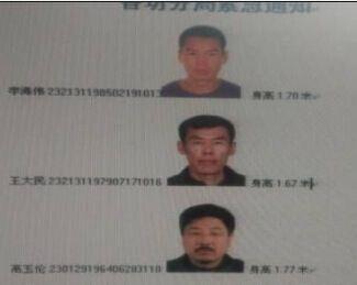 黑龙江警方发布通缉令缉拿三名越狱逃犯 新华