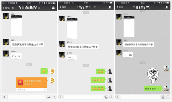 微信群聊骗人红包图片_关于微信红包群聊搞笑图片