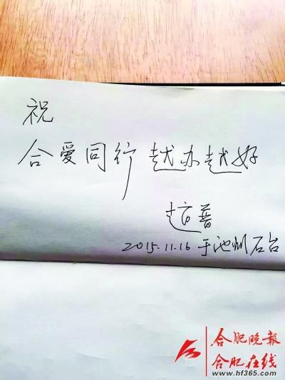 赵普辞职后做公益图片