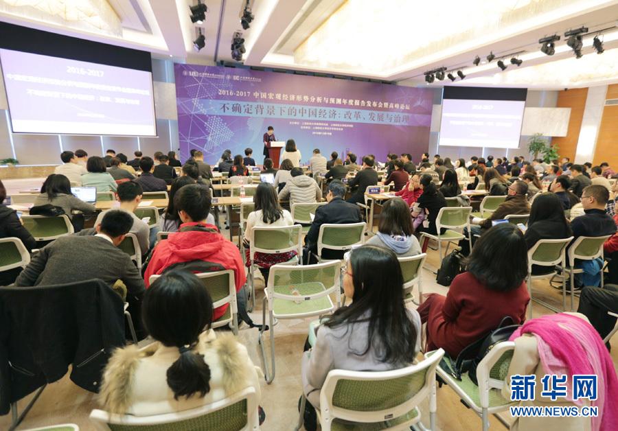 中国宏观形势分析_济宁举行2017年中国宏观经济形势分析专题报告会