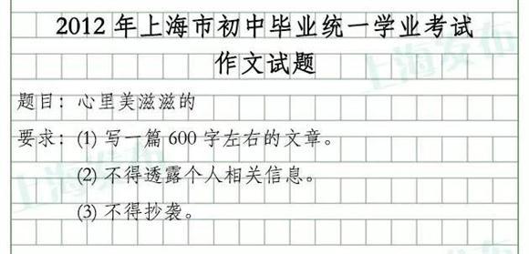 ☆2013年:《今天,我想说说心里话》-上海过去14年中考作文题 还记