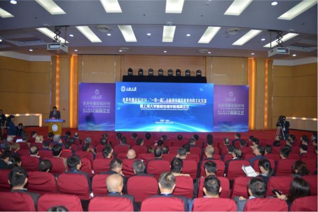 世界传播论坛在上海大学开幕 上海大学新闻传播学院揭牌
