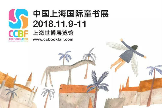 国际童书展11月9日起举行交通、门票