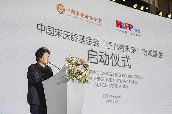 德国喜宝(HiPP)诞生120年 携手中国宋庆龄基金会成立首个母婴育儿专项基金