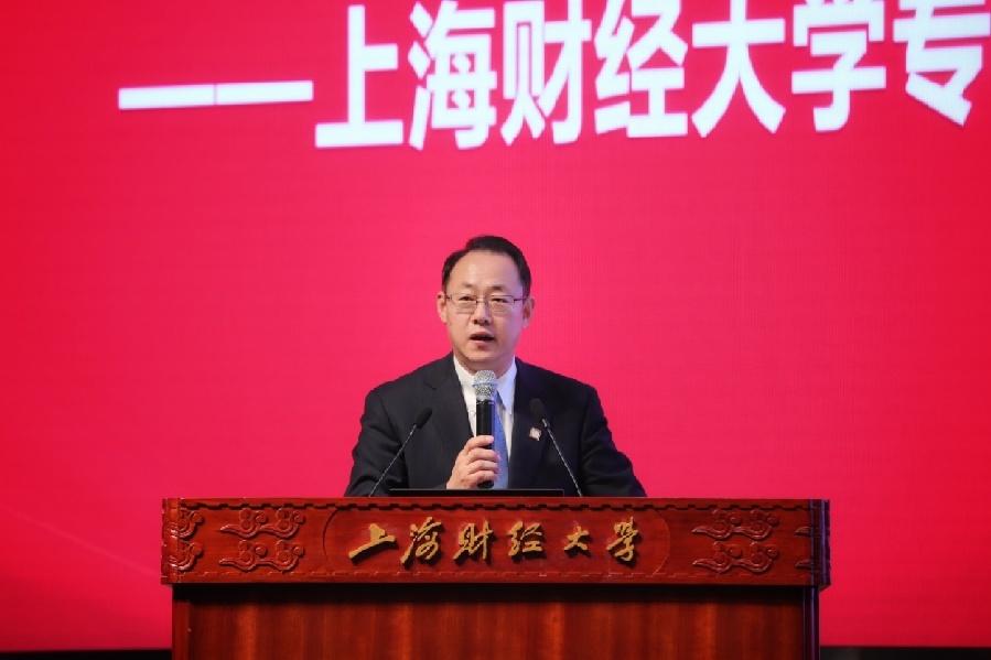 国企公开课走进上海财经大学