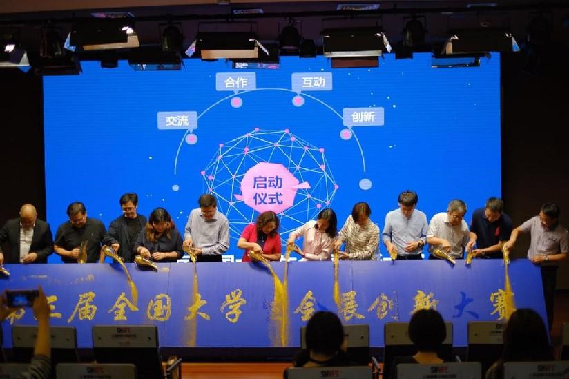 第三届全国大学生会展创新大赛开幕