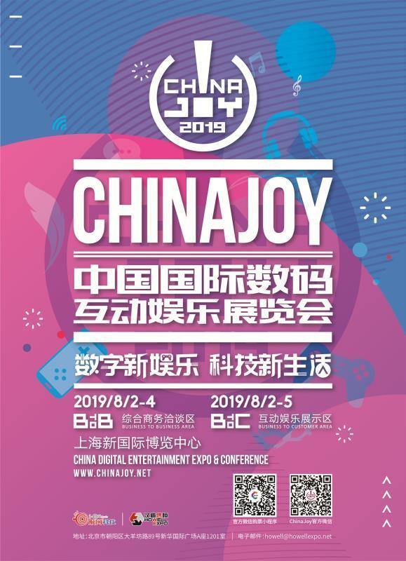 2019ChinaJoy八月来袭 官方小程序助你玩转CJ