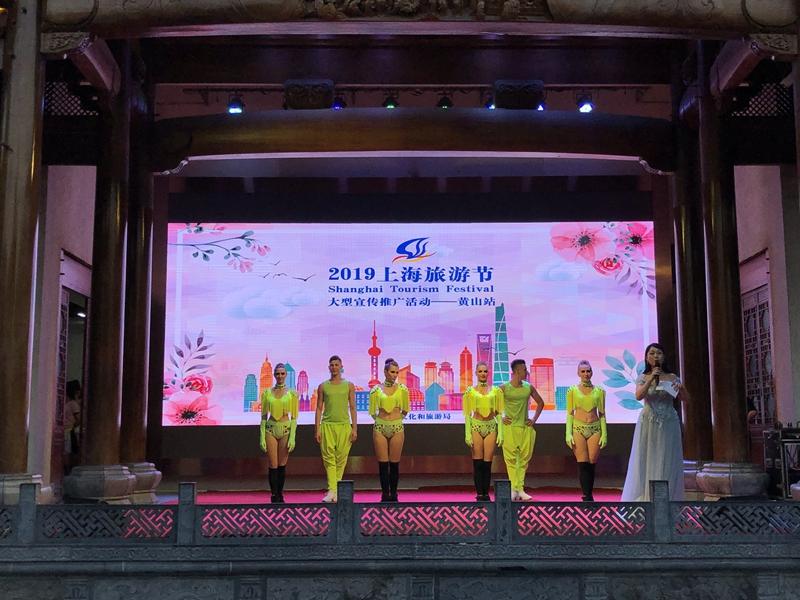 上海旅游节赴黄山、杭州进行宣传促销活动