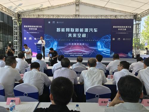 奉贤区政府、临港集团、交通大学三方今天签约, 共同打造智能网联
