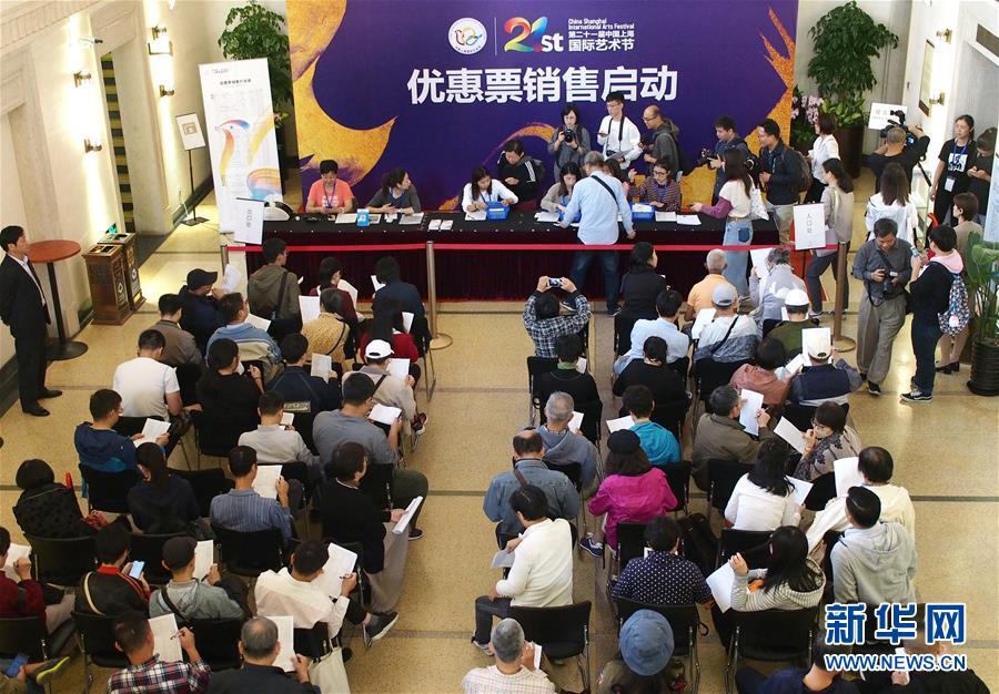 (文化)(1)第二十一屆中國上海國際藝術節優惠票銷售啟動