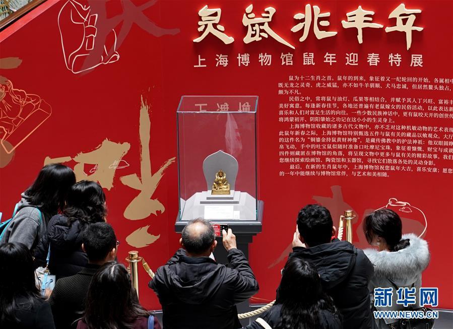 (文化)(1)鼠年迎春特展亮相上海博物館