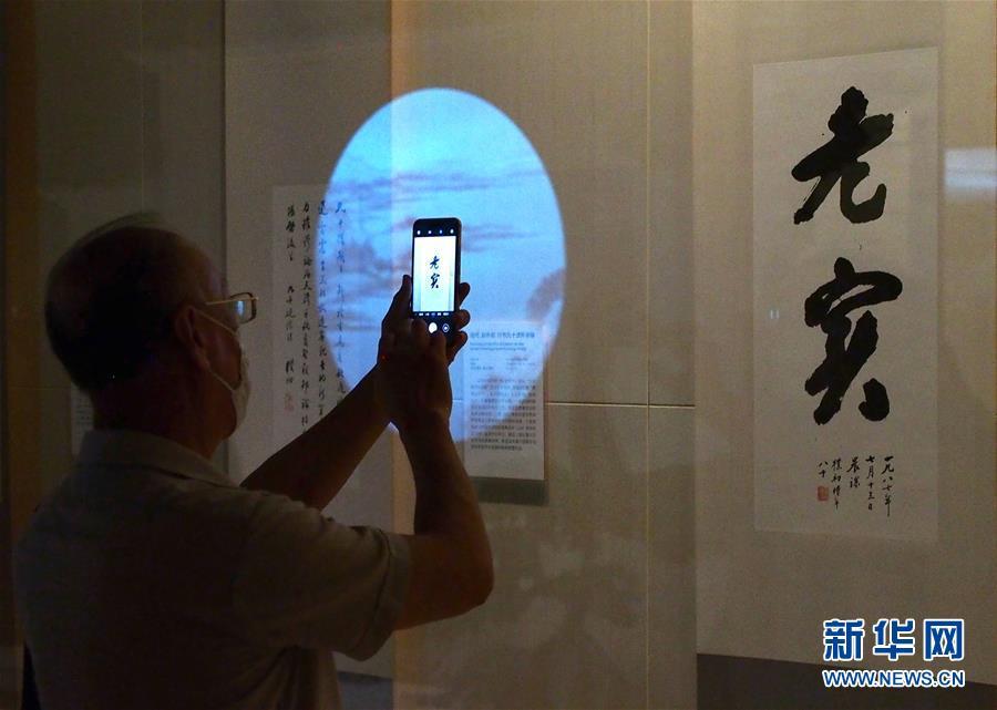 (文化)(3)趙樸初書法藝術展在上海開幕