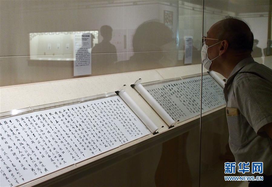 (文化)(4)趙樸初書法藝術展在上海開幕