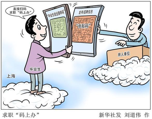"""(圖表·漫畫)〔社會〕求職""""碼上辦"""""""
