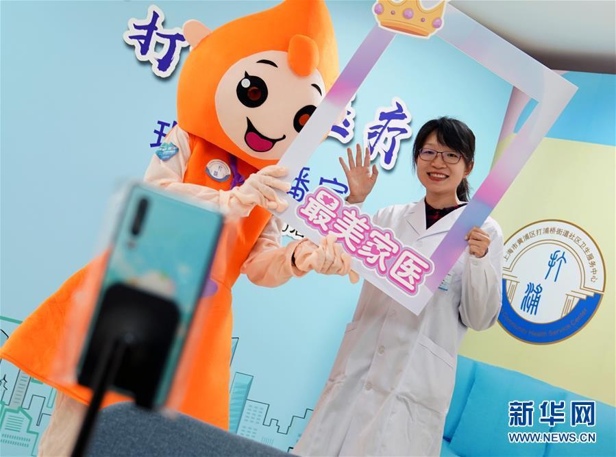 (健康)(1)上海:家庭醫生開直播 社區衛生中心推進在線服務