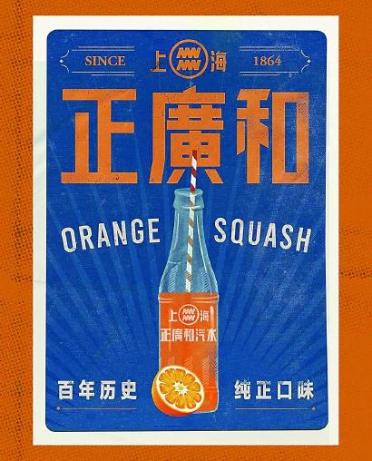 """100年前上海""""最时髦的汽水""""回来了"""