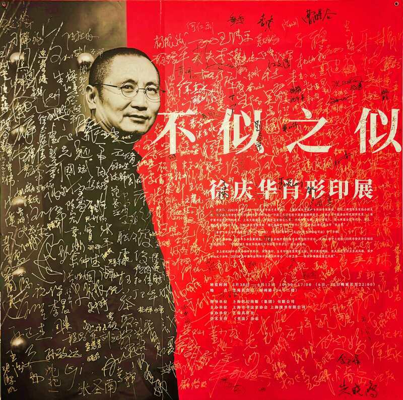 """徐庆华肖形印展""""在沪举行"""
