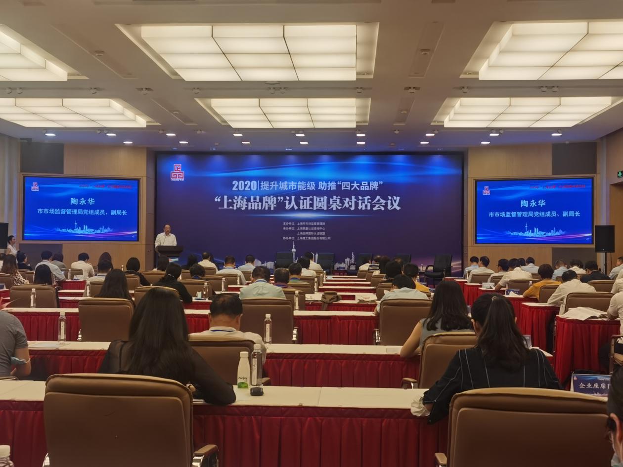 """""""上海品牌""""认证:提升城市能级 助推""""四大品牌"""""""