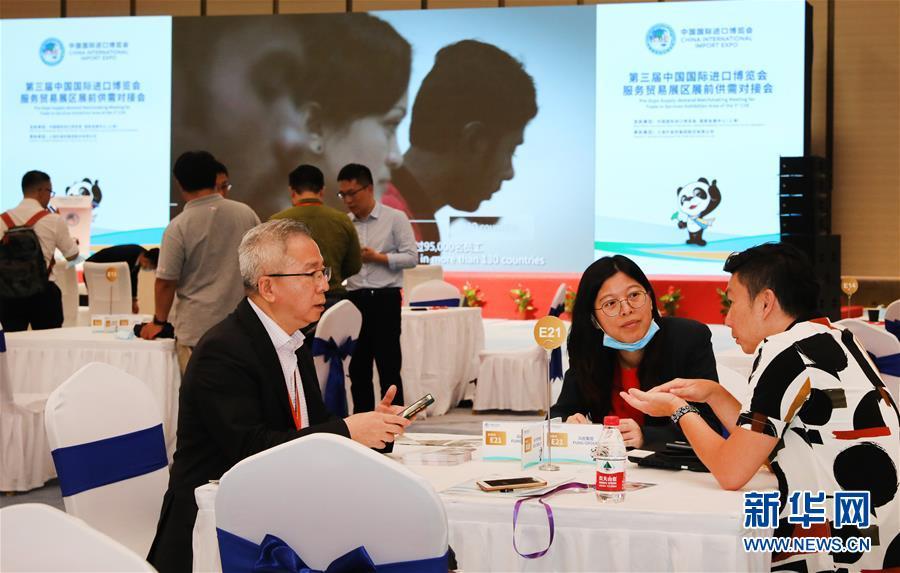 (經濟)第三屆進博會汽車、服貿展區展前供需對接會在上海舉行