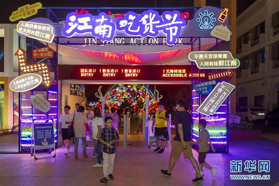 (新華視界)(1)江南吃貨節在滬開幕