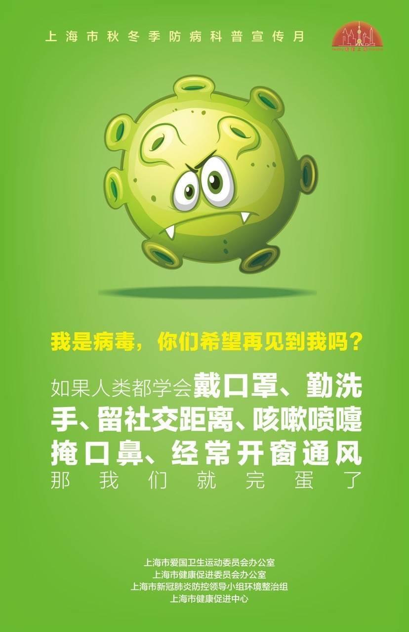 新冠肺炎与流感叠加?风险仍存!上海启动秋冬季防病科普宣传月