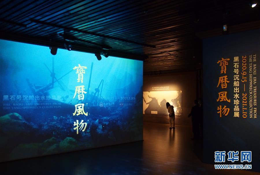 """(新華視界)(2)""""黑石號""""沉船出水珍品在上海展出"""