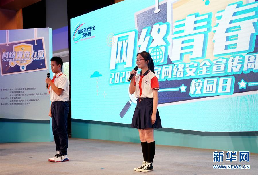 (新華視界)(1)上海:網絡安全宣傳進校園