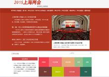 2015年上海市两会召开