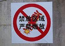 外环内或全面禁放烟花爆竹 相关条例正拟定审议