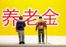 养老金并轨尘埃落定 延迟退休调整至65岁引热议