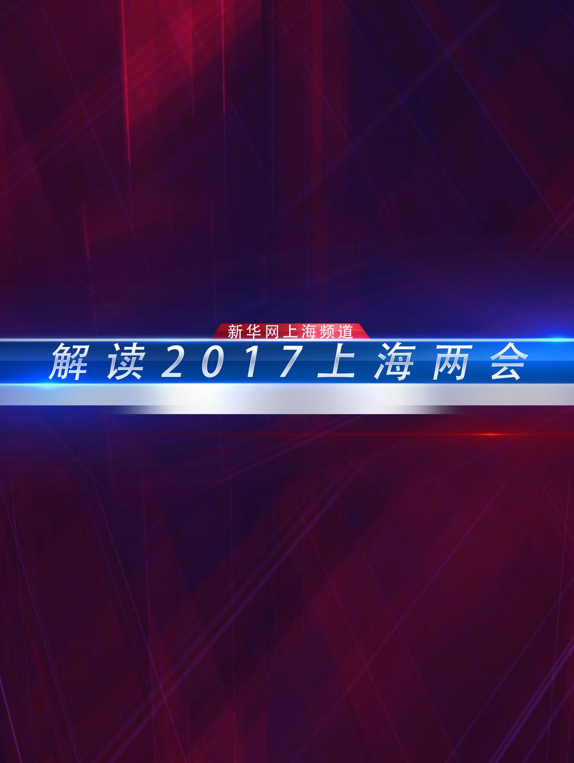 解读2017上海两会