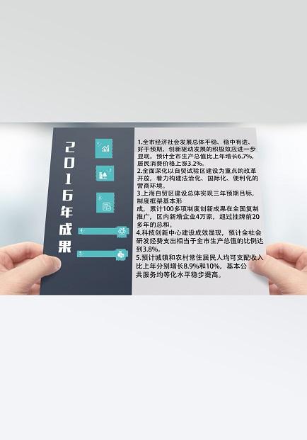 【动新闻】55句话帮你读懂2017上海市政府工作报告