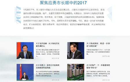 20日上海两会热力榜:聚焦应勇市长眼中的2017