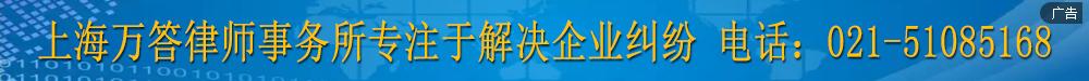 上海万答律师事务所