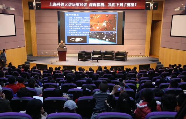 上海科普大讲坛:深海探测