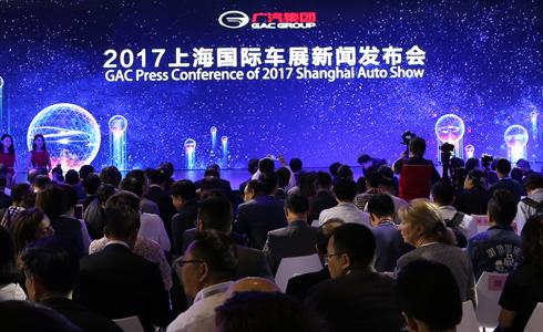 2017上海国际车展:广汽集团新闻发布会