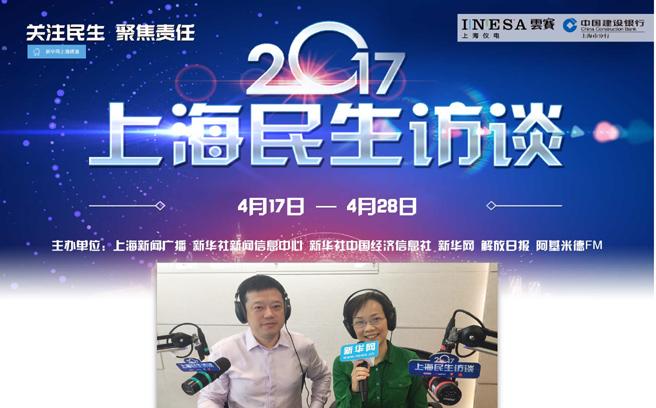 2017上海民生访谈