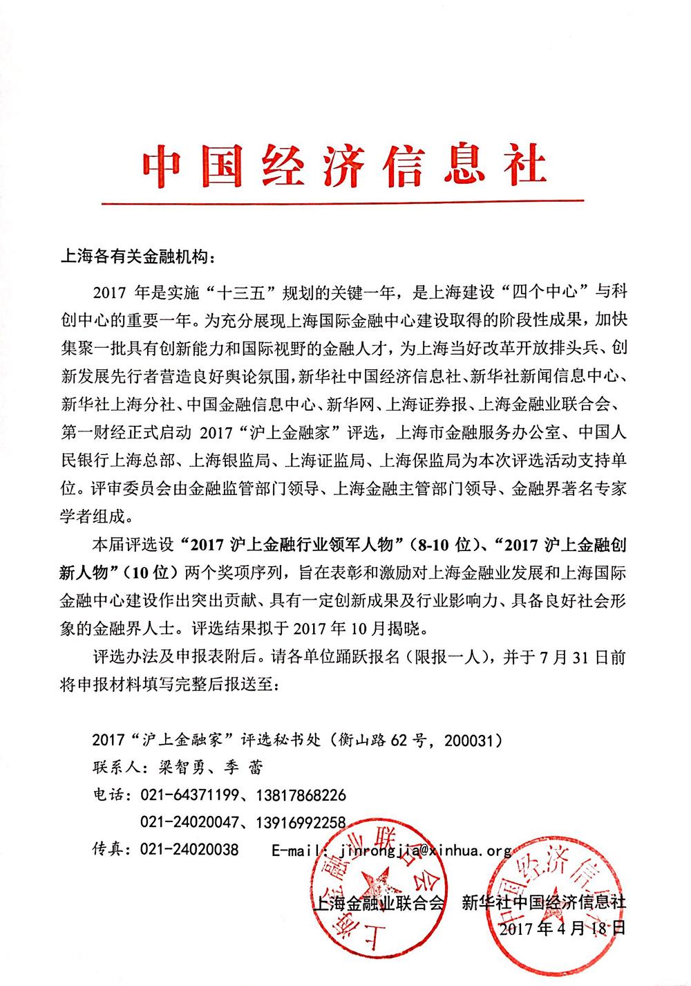 """2017""""沪上金融家""""评选报名表"""