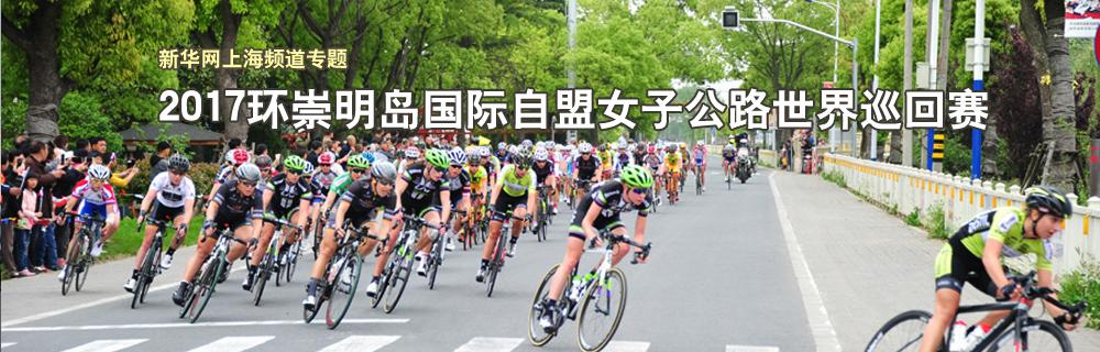 2017环崇明岛国际自盟女子公路世界巡回赛