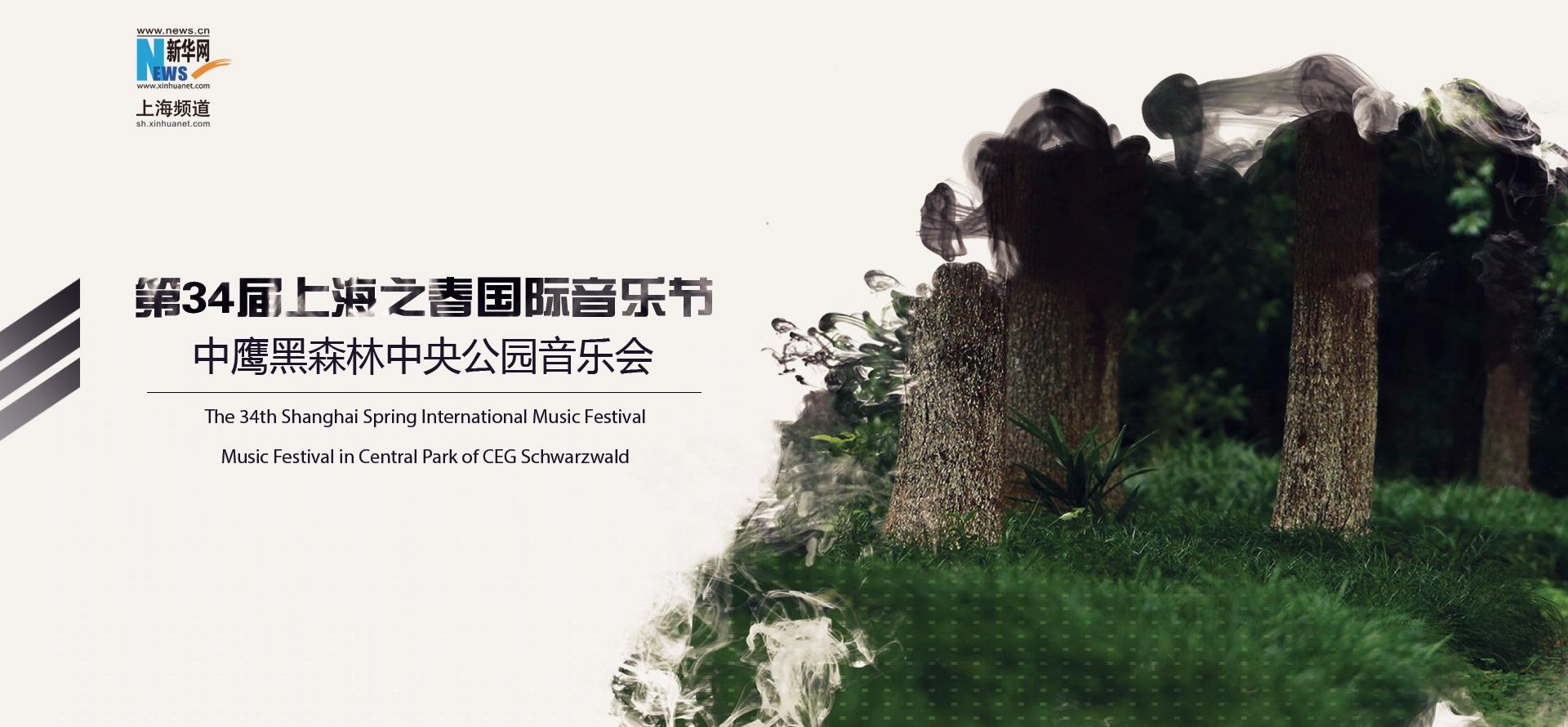 第34届上海之春国际音乐节中鹰黑森林中央公园音乐会