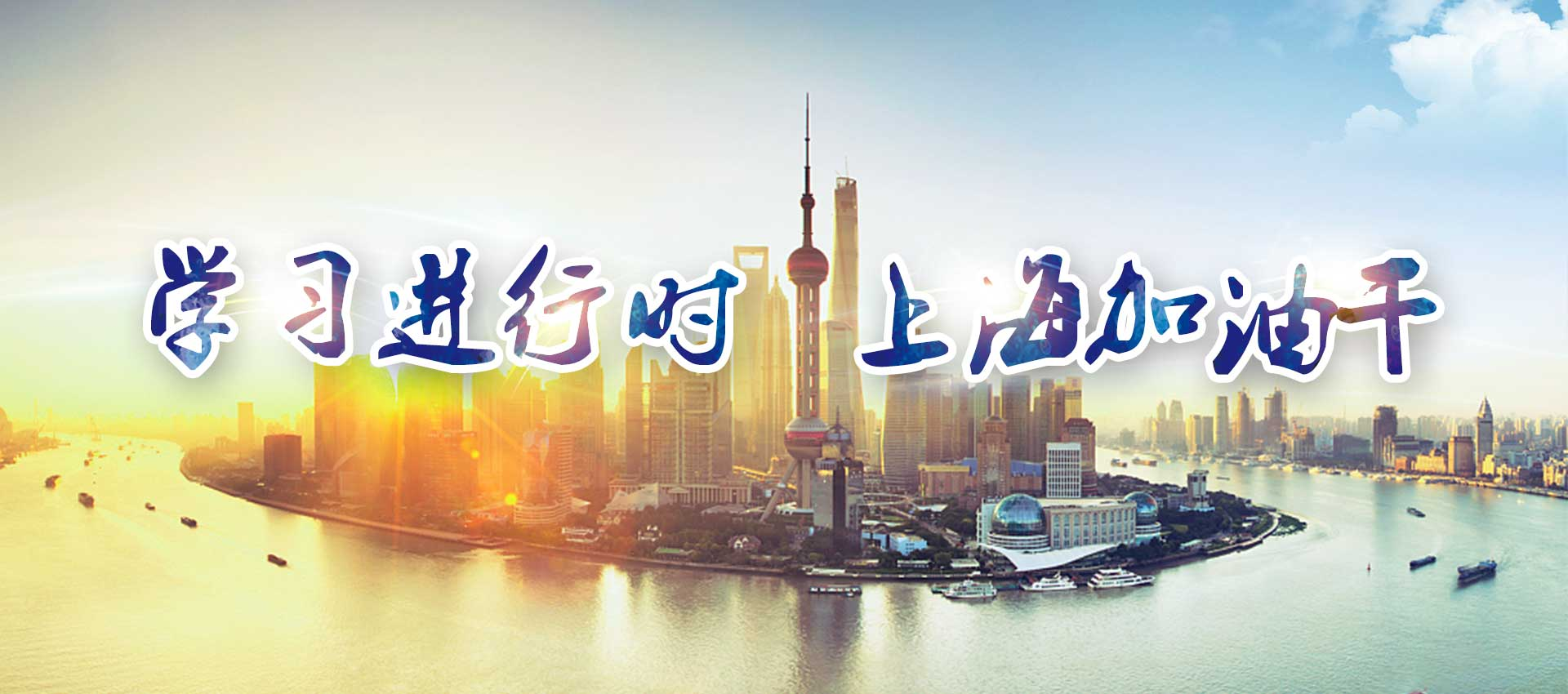 学习进行时 上海加油干