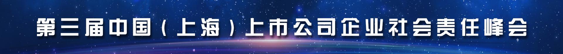 第三届中国(上海)上市公司企业社会责任峰会