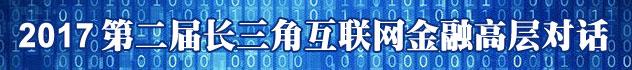 2017第二届长三角互联网金融高层对话