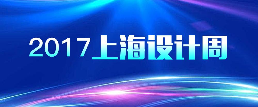 2017上海设计周