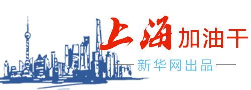 上海加油干