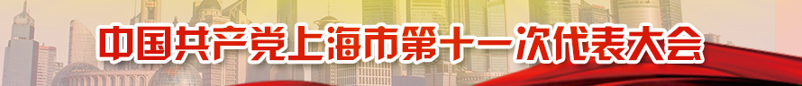 上海市十一次党代会